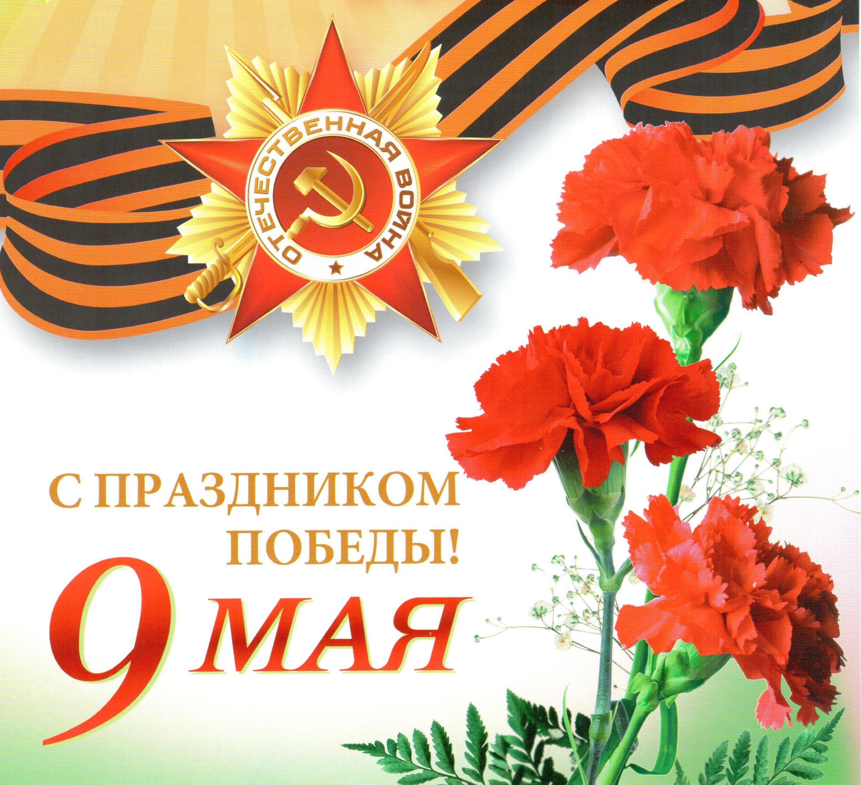 Поздравление о 9 мая день победы